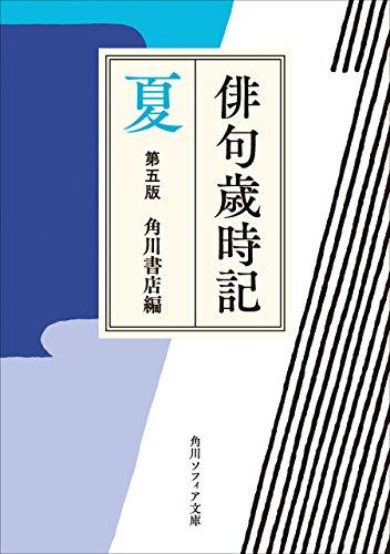 俳句歳時記 第五版 夏 (角川ソフィア文庫) - 角川書店