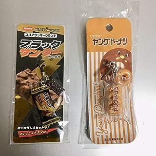 宮田製菓ヤングドーナツ有楽製菓ブラックサンダー ストラップ