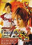 仮面ライダーキバキャラクターヴィジュアルガイド2<Concerto コンチェルト> (TVガイドMOOK通巻5号)