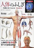 人体のふしぎ ―映像と本でわかる! 骨と筋肉―DVD BOOK (宝島社DVD BOOKシリーズ)