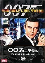 007/007は二度死ぬ 特別編 [レンタル落ち]