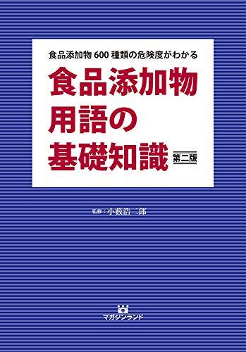 食品添加物用語の基礎知識・第二版 (食品添加物600種類の危険度がわかる)