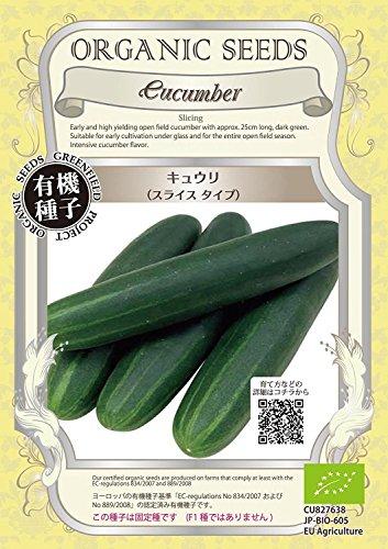 グリーンフィールド 野菜有機種子 キュウリ [小袋] A081