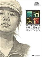 基础绘画教学 系列丛书:基础绘画教学 素描头像
