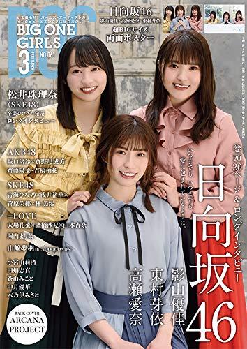 BIG ONE GIRLS 2021年 3月号【表紙・日向坂46 影山優佳・高瀬愛奈・東村芽依】