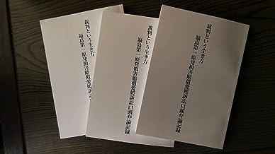 裁判 生き方 福島 第 一 原発 損害 賠償 愛媛 訴訟 口頭 弁論 記録