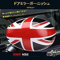 【viva galml】 ミニ MINI ワン クーパー アクセサリー カスタム パーツ サイドミラーカバー ドアミラーガーニッシュ MN029