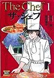ザ・シェフ 1 (ニチブンコミック文庫 KT 1)
