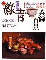 古美術緑青 (No.25)