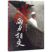 Zen (Two Blades Meet) (Chinese Edition)