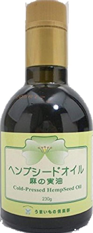 同盟起訴する財政2本セット/うまいもの倶楽部 ヘンプシードオイル/麻の実油(Cold-Pressed Hemp Seed Oil)230g