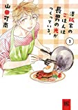 澤飯家のごはんは長男の光がつくっている。  (1) (バーズコミックス スペシャル)