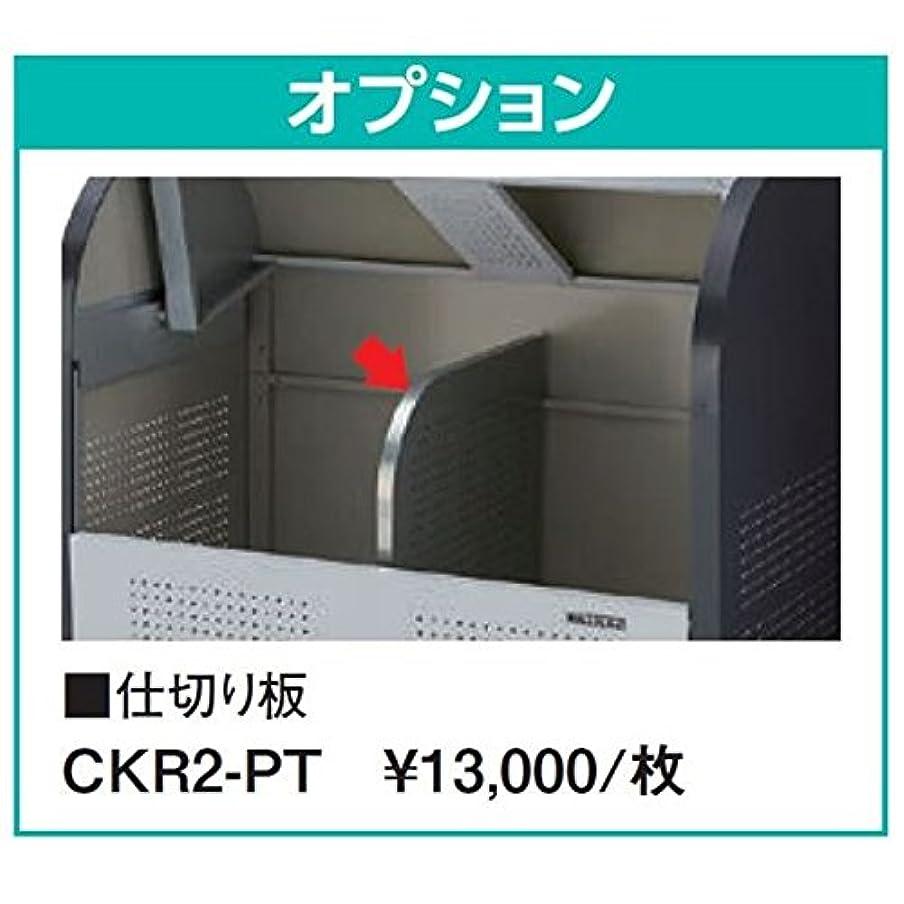 伝染性トランペット伝染性ダイケン クリーンストッカー CKR オプション 仕切り板 CKR2-PT
