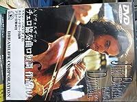 ドヴォルザーク:チェロ協奏曲 [DVD]