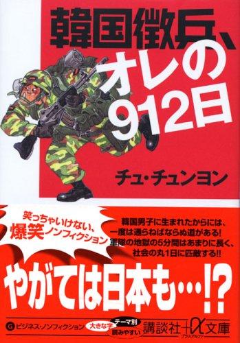 韓国徴兵、オレの912日 (講談社+α文庫)の詳細を見る