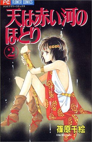 天(そら)は赤い河のほとり (2) (少コミフラワーコミックス)の詳細を見る