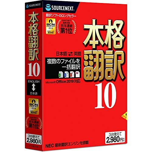 本格翻訳10 (最新) win対応 ダウンロード版
