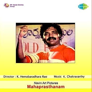 Mahaprasthanam (Original Motion Picture Soundtrack)