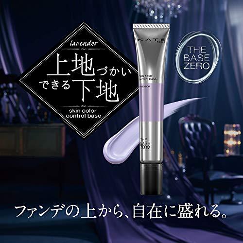 カネボウ化粧品『ケイトスキンカラーコントロールベース』