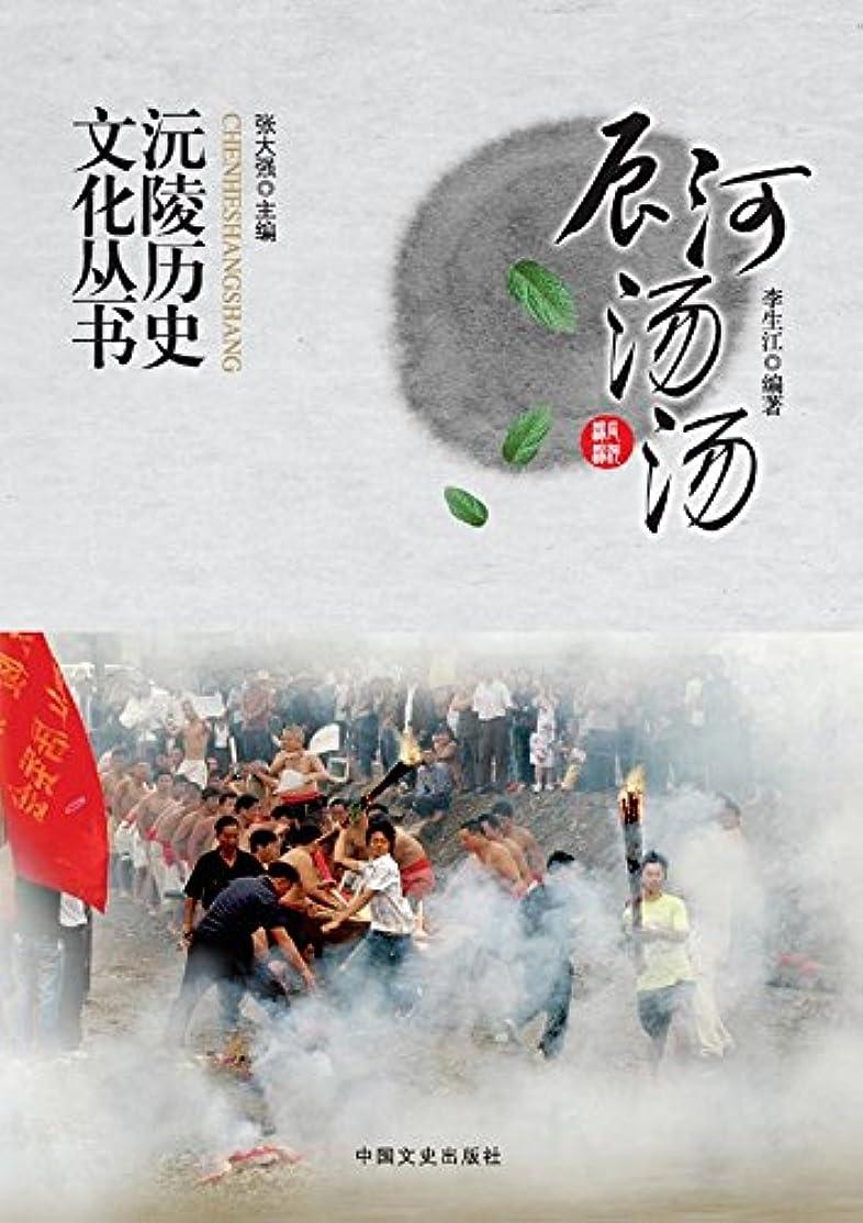 スナップ強化なめらかな辰河汤汤 (Chinese Edition)