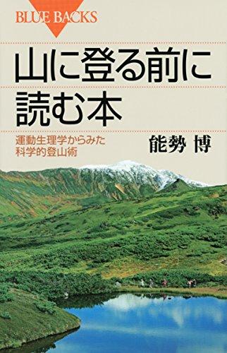 山に登る前に読む本 (ブルーバックス)の詳細を見る