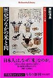 歴史のなかの米と肉 (平凡社ライブラリー)