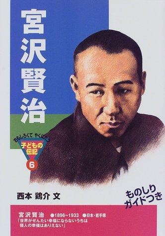 宮沢賢治 (おもしろくてやくにたつ子どもの伝記)の詳細を見る