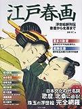 江戸春画 浮世絵師列伝 歌麿 から 北斎 まで