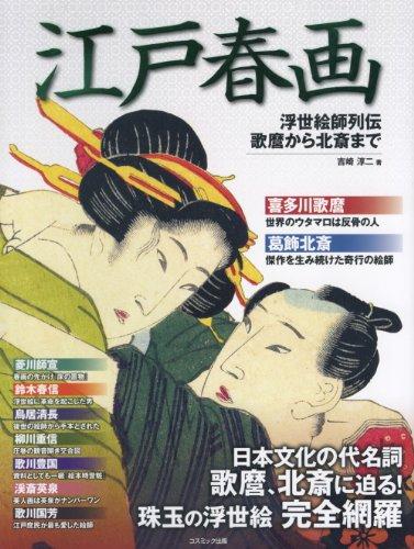江戸春画 浮世絵師列伝 歌麿 から 北斎 までの詳細を見る