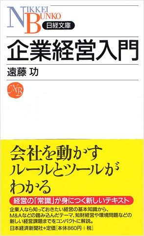 企業経営入門 (日経文庫)の詳細を見る
