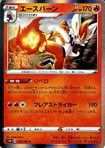 ポケモンカードゲーム剣盾 s1H シールド エースバーン R ポケカ ソード&シールド 炎 2進化