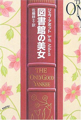 図書館の美女 (ハヤカワ・ミステリ文庫)の詳細を見る