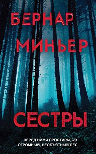 Сестры (Бернар Миньер. Главный триллер года) (Russian Edition)