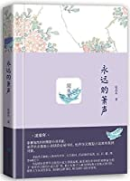 The Lasting Sound of the Chinese Vertical End-blown Flute (Hardcover) (Chinese Edition)