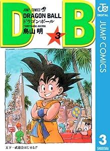 DRAGON BALL モノクロ版 3巻 表紙画像