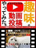 趣味の動画投稿やってみた。: ペットの動画をあげるだけで60万ゲットしたハナシ【サラリーマン】【権利収入】【動画編集】