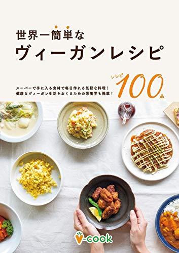 世界一簡単なヴィーガンレシピ   今日から始められる料理100品 (ブイクック)