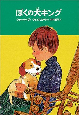 ぼくの犬キング (世界のどうわ傑作選)