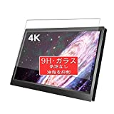 Sukix ガラスフィルム 、 cocopar 4kモバイルモニター 15.6インチ ディスプレイ 向けの 有効表示エリアだけに対応 強化ガラス 保護フィルム ガラス フィルム 液晶保護フィルム シート シール 専用