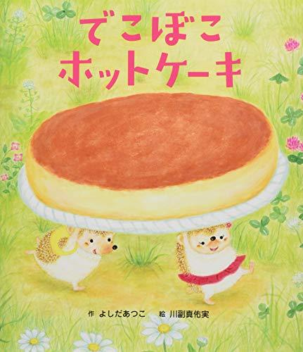 世界文化社『でこぼこホットケーキ』