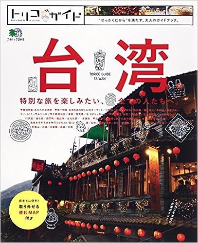 トリコガイド 台湾 (エイムック 2943 トリコガイド)