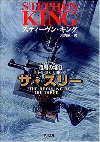 ザ・スリー―暗黒の塔〈2〉 (角川文庫)の詳細を見る