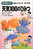 天気100のひみつ (学研まんが ひみつシリーズ)