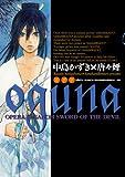 oguna -Takeru-susanoh 魔性の剣より- 外伝 (BLADEコミックス)