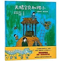 Tikki Tikki Tembo (Chinese Edition)