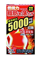 【第2類医薬品】阪本漢法の防風通聖散錠ゴールド 360錠 ×3