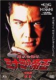 難波金融伝 ミナミの帝王 特別編 密約[DVD]