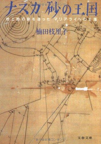 地上絵の謎を追ったマリア・ライヘの生涯 ナスカ 砂の王国 (文春文庫)の詳細を見る