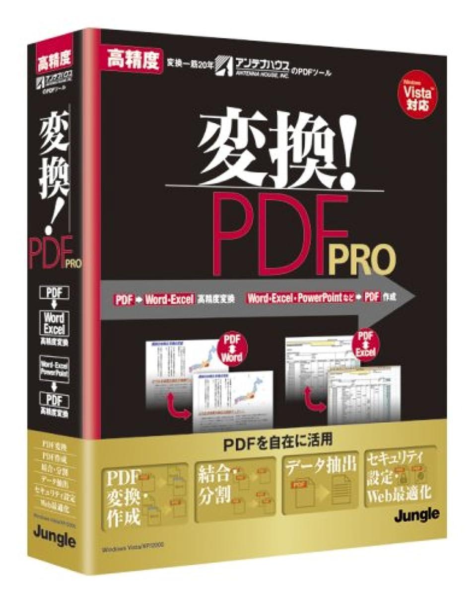 変換!PDF PRO