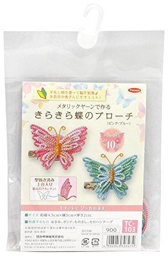 Panami 手芸キット メタリックヤーン きらきら 蝶のブローチ ピンク ブルー TC103